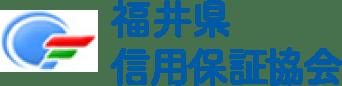 福井県信用保証協会